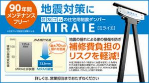 MIRAIE1.jpgのサムネール画像のサムネール画像のサムネール画像のサムネール画像のサムネール画像のサムネール画像のサムネール画像
